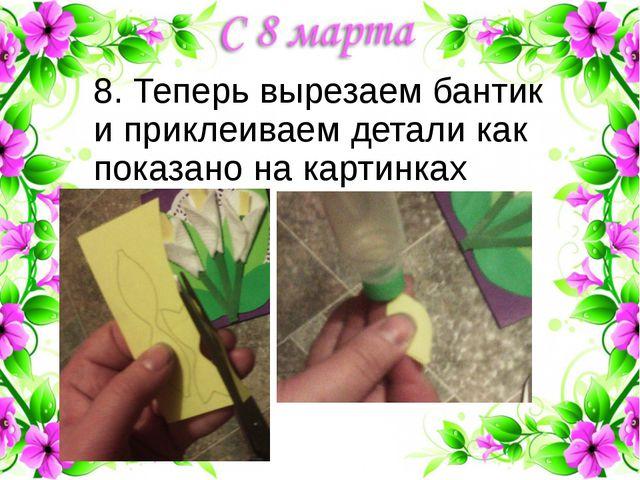 8. Теперь вырезаем бантик и приклеиваем детали как показано на картинках