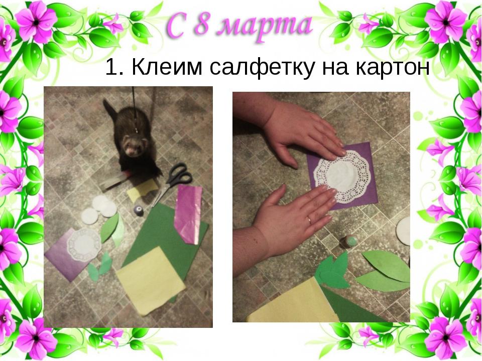 1. Клеим салфетку на картон