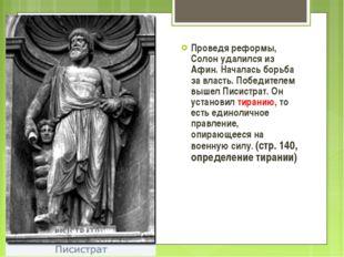 Проведя реформы, Солон удалился из Афин. Началась борьба за власть. Победител