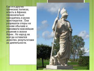 Как и в других греческих полисах, власть в Афинах первоначально находилась в