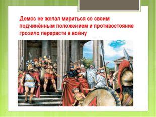 Демос не желал мириться со своим подчинённым положением и противостояние гроз