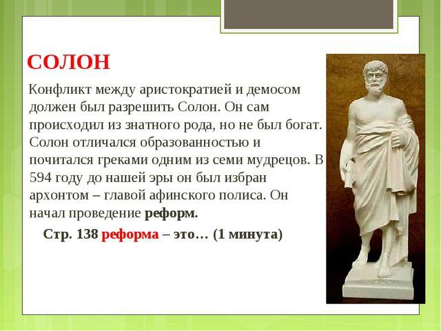 СОЛОН Конфликт между аристократией и демосом должен был разрешить Солон. Он с...