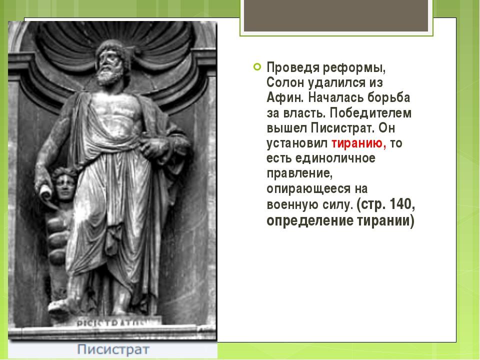 Проведя реформы, Солон удалился из Афин. Началась борьба за власть. Победител...