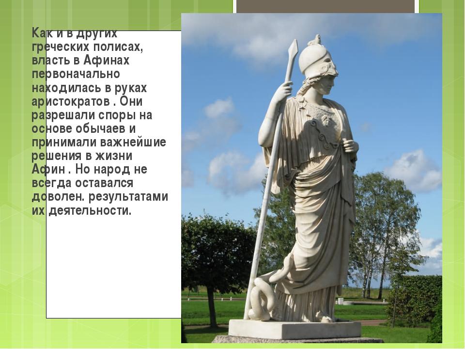 Как и в других греческих полисах, власть в Афинах первоначально находилась в...