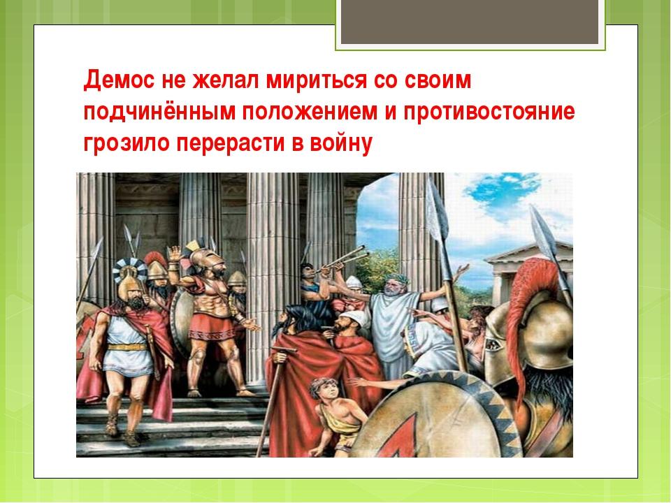 Демос не желал мириться со своим подчинённым положением и противостояние гроз...
