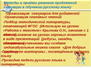 Методы и приёмы решения проблемной ситуации в обучении русскому языку -Органи