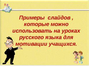 Примеры слайдов , которые можно использовать на уроках русского языка для мот