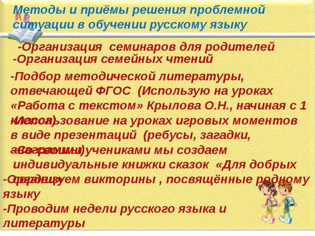 Методы и приёмы решения проблемной ситуации в обучении русскому языку -Органи...