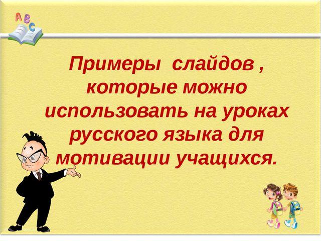 Примеры слайдов , которые можно использовать на уроках русского языка для мот...