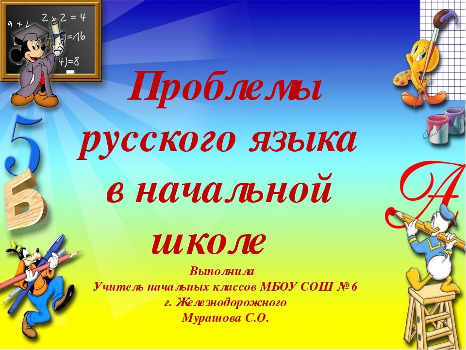 Проблемы русского языка в начальной школе Выполнила Учитель начальных классов...
