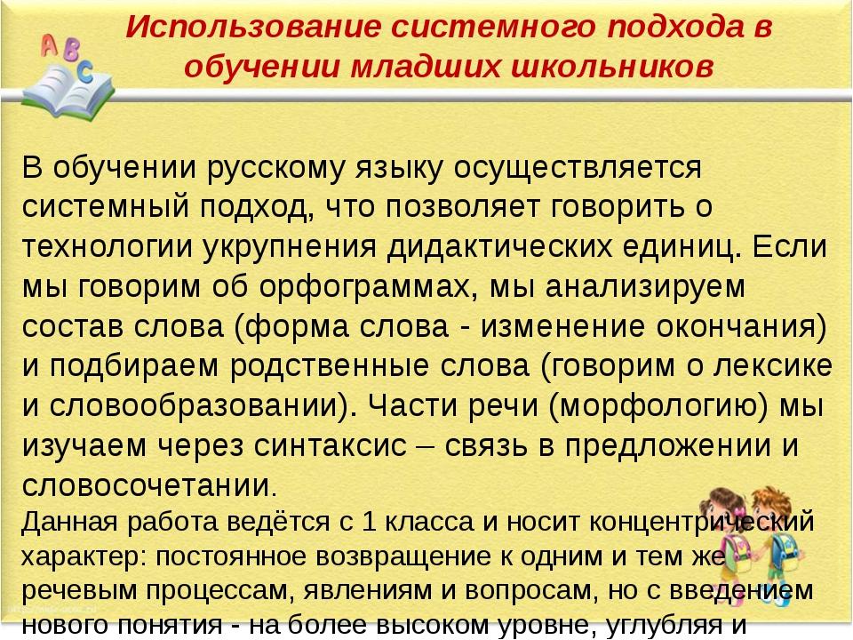 Использование системного подхода в обучении младших школьников В обучении рус...
