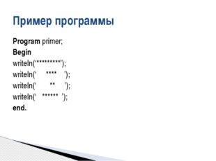 Program primer; Begin writeln('*********'); writeln(' **** '); writeln(' ** '