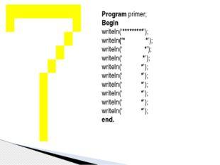 Program primer; Begin writeln('*********'); writeln('* *'); writeln(' *'); wr