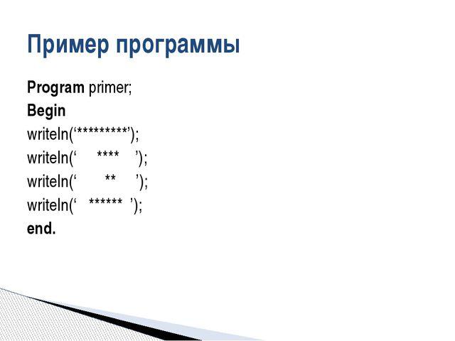 Program primer; Begin writeln('*********'); writeln(' **** '); writeln(' ** '...