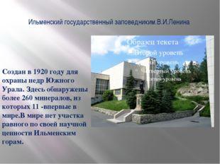 Ильменский государственный заповедниким.В.И.Ленина Создан в 1920 году для охр