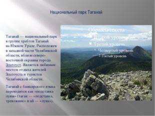 Национальный парк Таганай Таганай— национальный парк вгруппе хребтов Тагана