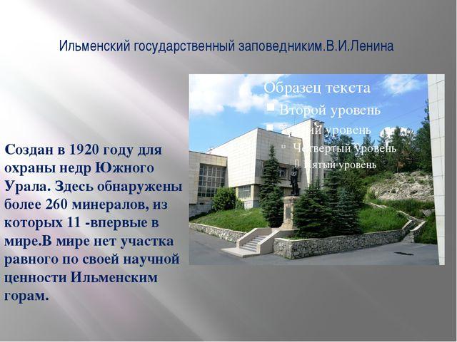 Ильменский государственный заповедниким.В.И.Ленина Создан в 1920 году для охр...