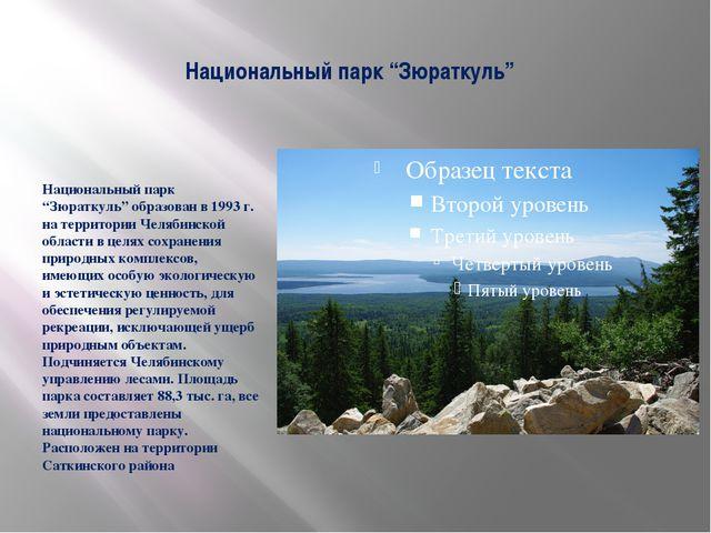 """Национальный парк """"Зюраткуль"""" Национальный парк """"Зюраткуль"""" образован в 1993..."""