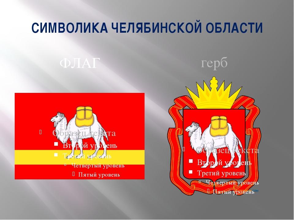 СИМВОЛИКА ЧЕЛЯБИНСКОЙ ОБЛАСТИ ФЛАГ герб