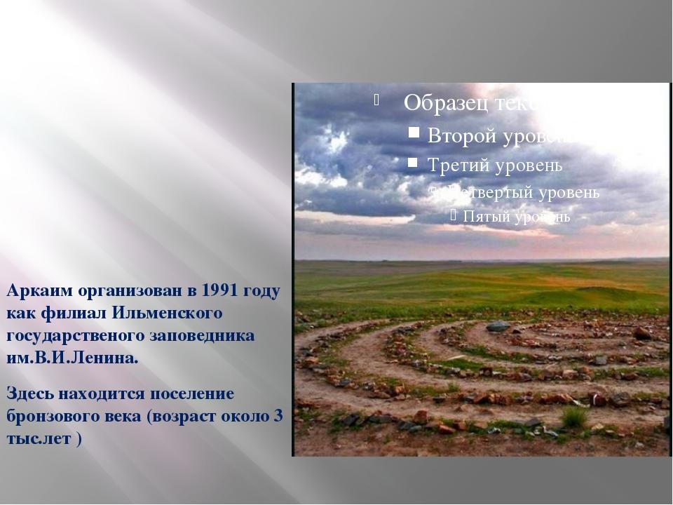 Аркаим организован в 1991 году как филиал Ильменского государственого запове...