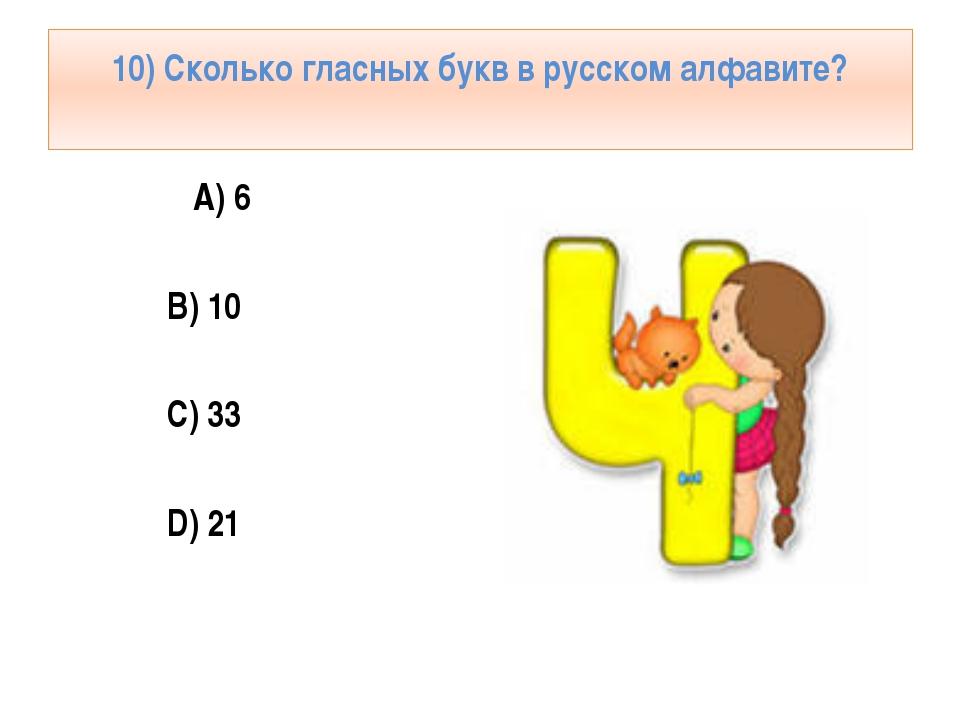 10) Сколько гласных букв в русском алфавите? A) 6 B) 10 C) 33 D) 21