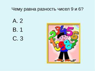 Чему равна разность чисел 9 и 6? 2 1 3
