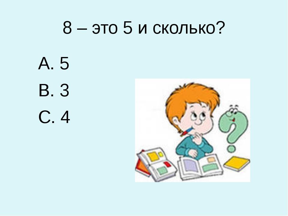 8 – это 5 и сколько? 5 3 4