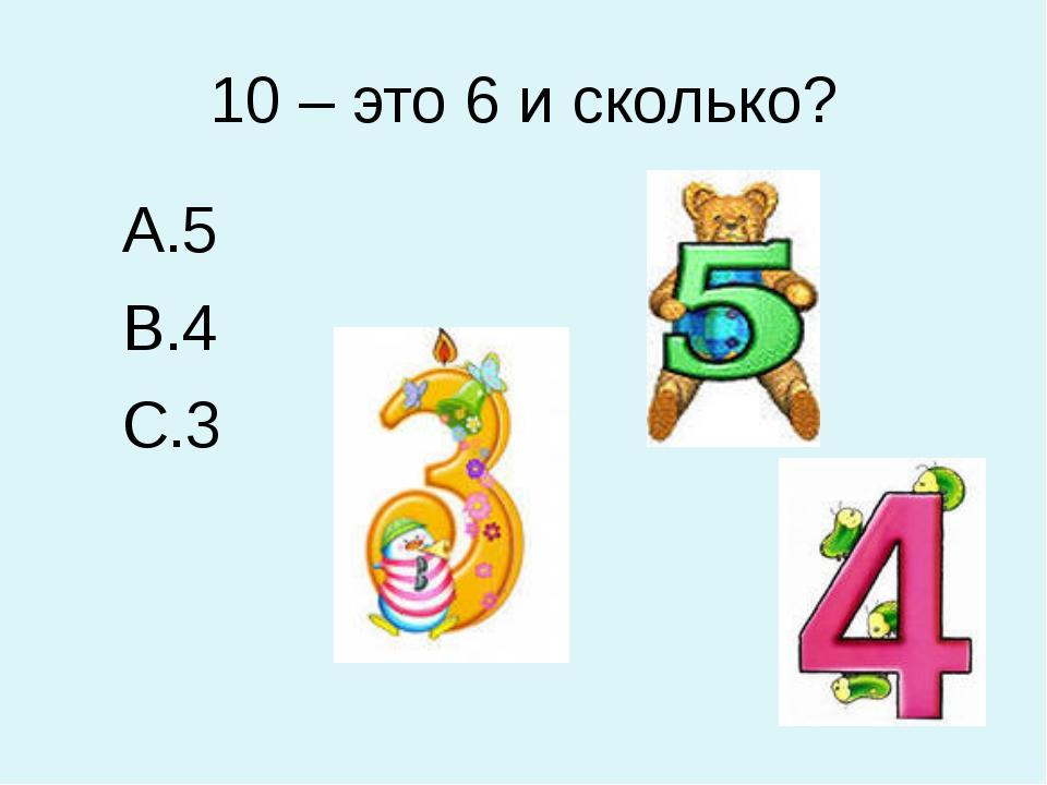 10 – это 6 и сколько? 5 4 3