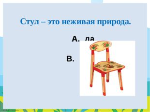A. да B. НЕТ Стул – это неживая природа. FokinaLida.75@mail.ru