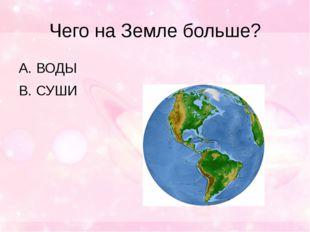 Чего на Земле больше? ВОДЫ СУШИ