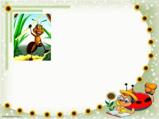 В.Бианки «Как муравьишка домой спешил» 2 класс