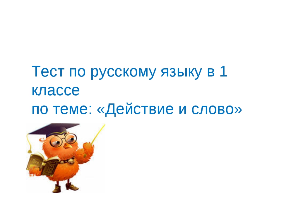 Тест по русскому языку в 1 классе по теме: «Действие и слово»