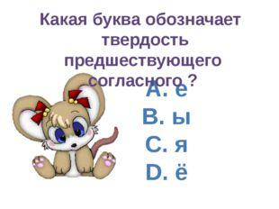 A. е B. ы C. я D. ё Какая буква обозначает твердость предшествующего согласно