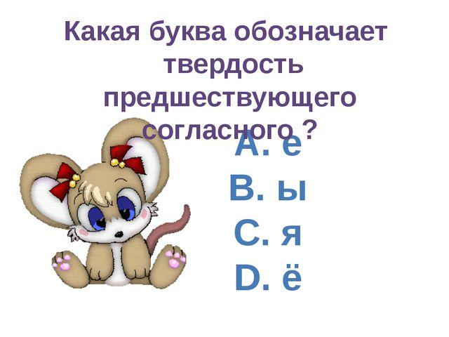 A. е B. ы C. я D. ё Какая буква обозначает твердость предшествующего согласно...