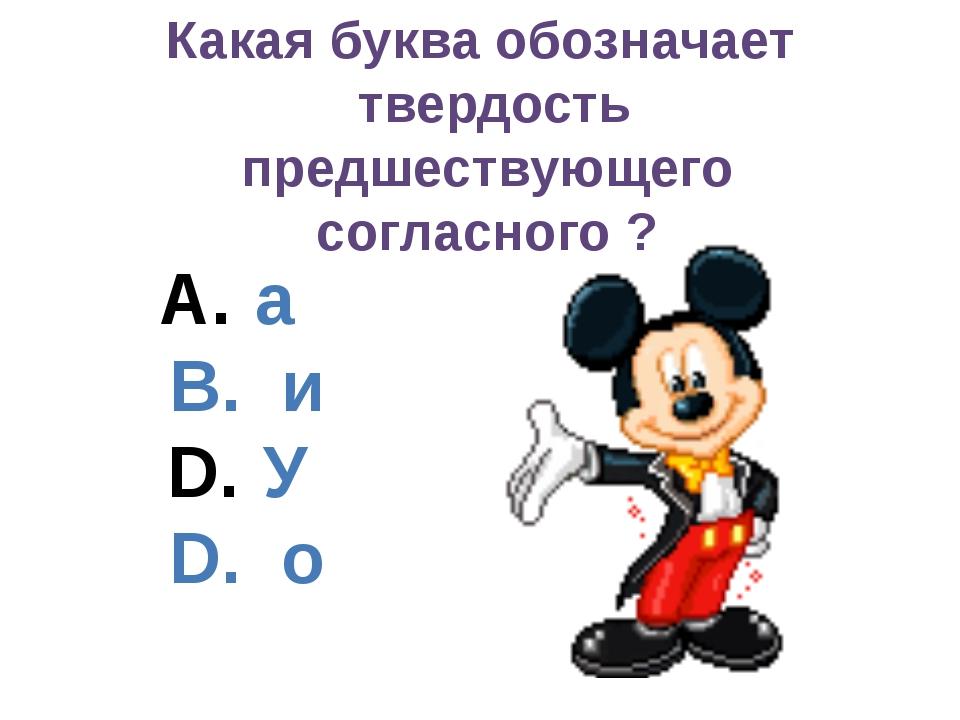 а B. и У D. о Какая буква обозначает твердость предшествующего согласного ?