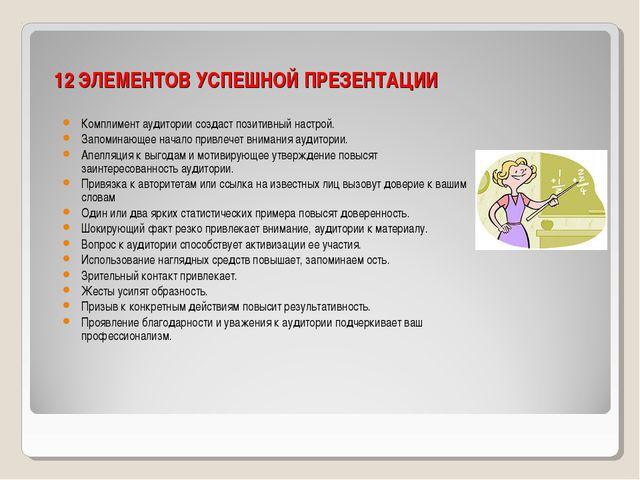12 ЭЛЕМЕНТОВ УСПЕШНОЙ ПРЕЗЕНТАЦИИ Комплимент аудитории создаст позитивный нас...