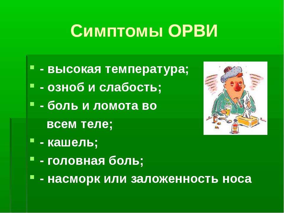 Симптомы ОРВИ - высокая температура; - озноб и слабость; - боль и ломота во в...