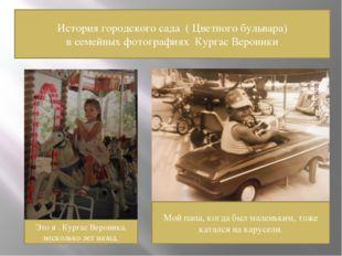 История городского сада ( Цветного бульвара) в семейных фотографиях Кургас Ве