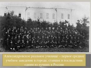 Александровское реальное училище – первое среднее учебное заведение в городе,