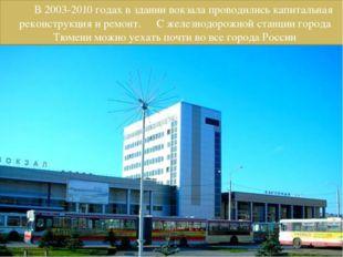В 2003-2010 годах в здании вокзала проводились капитальная реконструкция и р