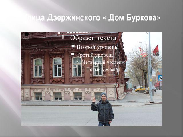 Улица Дзержинского « Дом Буркова»