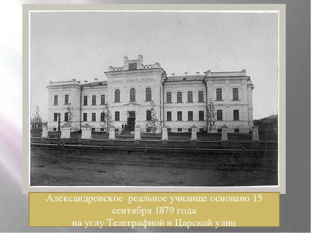 Александровское реальное училище основано 15 сентября1879 года на углу Телег...