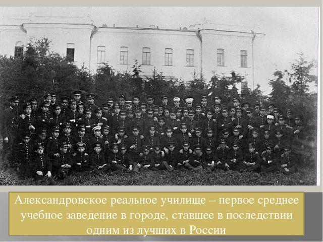 Александровское реальное училище – первое среднее учебное заведение в городе,...