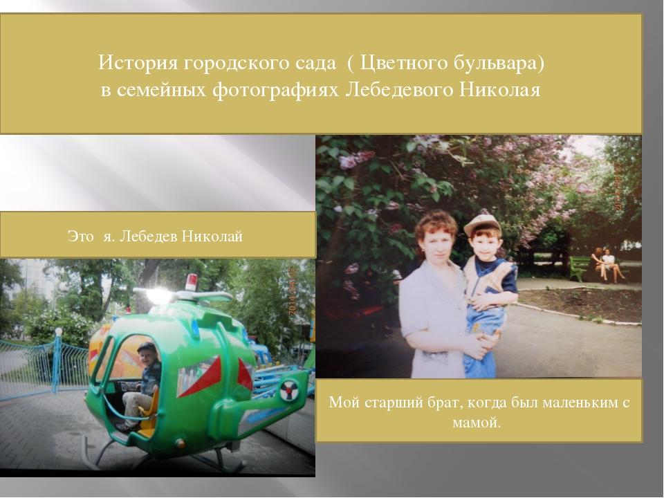 История городского сада ( Цветного бульвара) в семейных фотографиях Лебедевог...