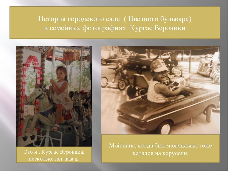 История городского сада ( Цветного бульвара) в семейных фотографиях Кургас Ве...