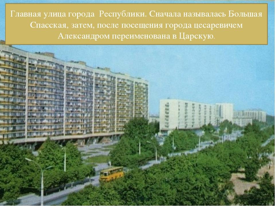 Главная улица города Республики. Сначала называлась Большая Спасская, затем,...