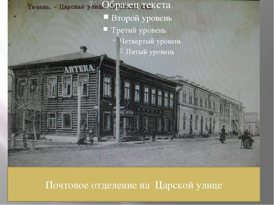 Почтовое отделение на Царской улице