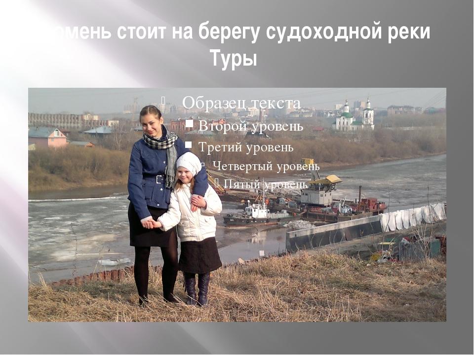 Тюмень стоит на берегу судоходной реки Туры