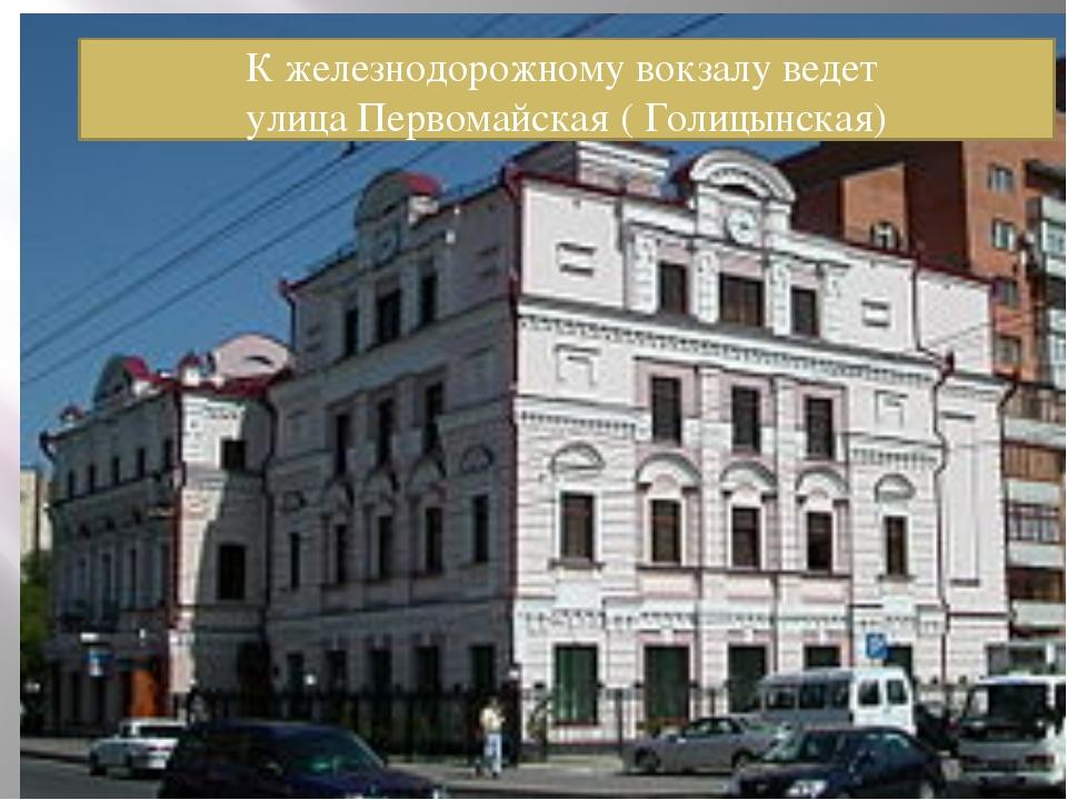 К железнодорожному вокзалу ведет улица Первомайская ( Голицынская)
