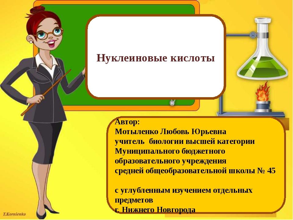 Нуклеиновые кислоты Автор: Мотыленко Любовь Юрьевна учитель биологии высшей к...